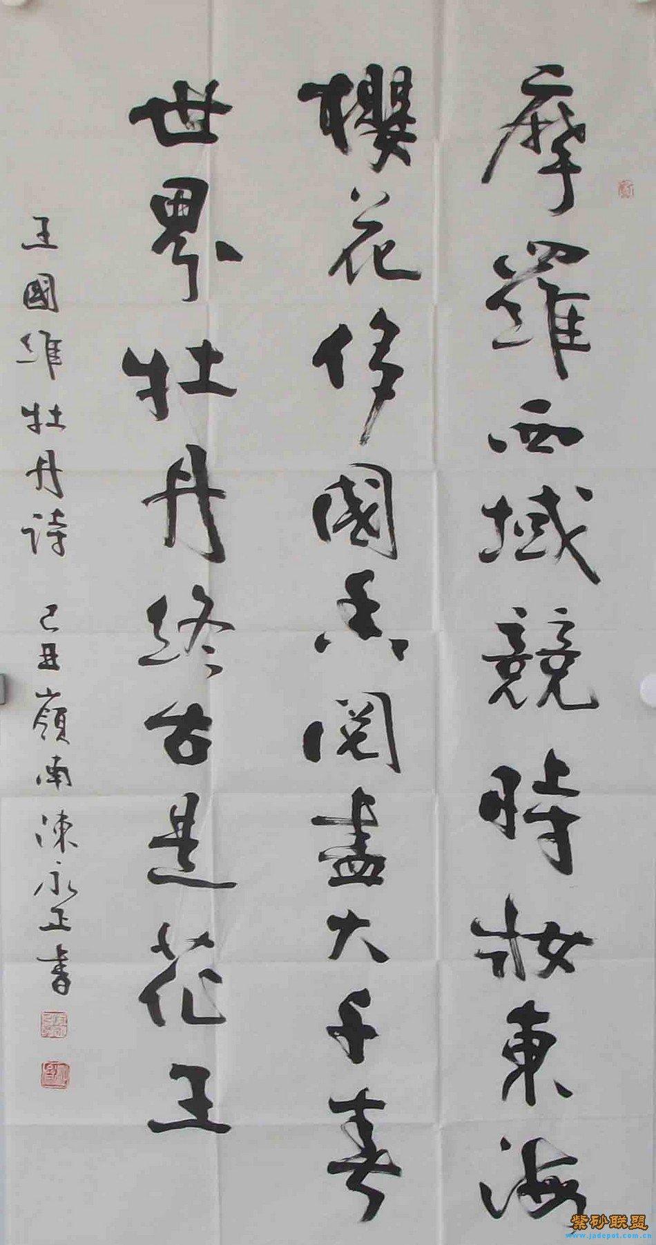 陈永正书法 - 【海阔天空】