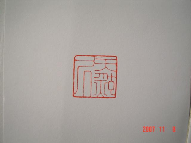 专属区 69 【文玩类店铺区】 69 【放庐】(奉橘) 69 圆朱文印章